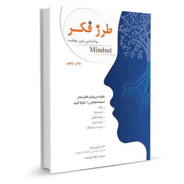 لیست 30 کتاب روانشناسی خواندنی + خرید