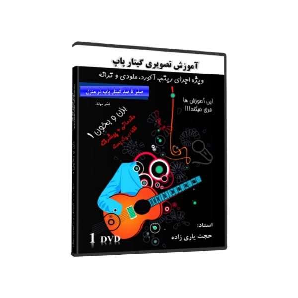 معرفی 30 کتاب و نرم افزار آموزش گیتار + خرید