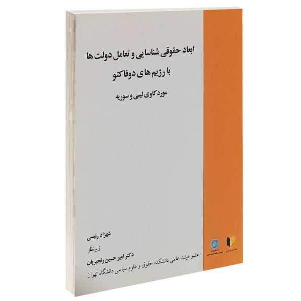معرفی 30 کتاب رژیم و تناسب اندام جامع + خرید