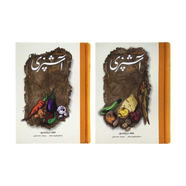 خرید آنلاین 30 کتاب آموزش آشپزی پرفروش + قیمت