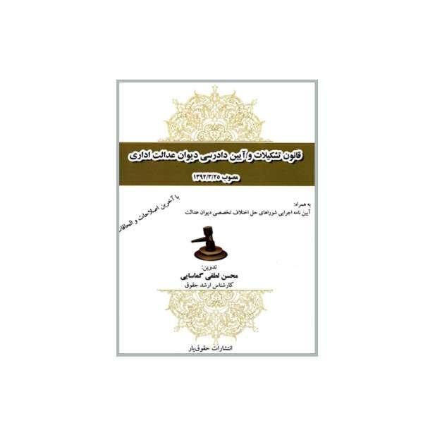 معرفی 30 کتاب حقوق ضروری و خواندنی + خرید