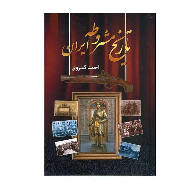 معرفی 30 کتاب برتر تاریخ ایران و جهان + خرید