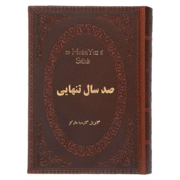 خرید 30 نمونه کتاب نفیس و فاخر برای هدیه دادن