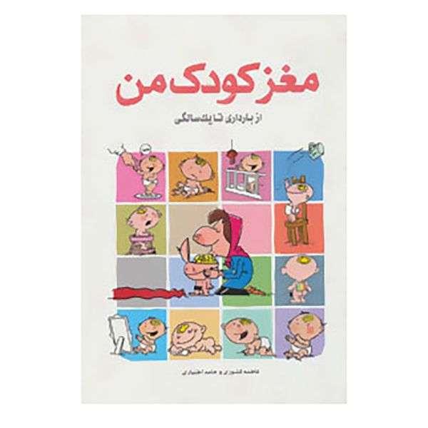 لیست قیمت 30 مدل کتاب داستان کودک + خرید