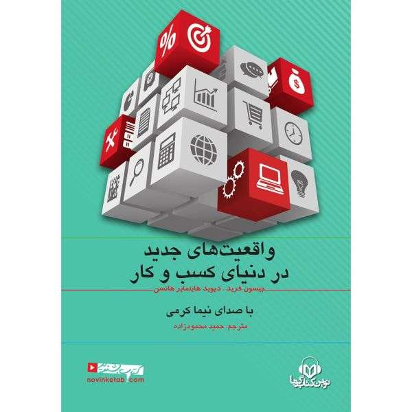 لیست خرید 30 کتاب کسب و کار پر فروش در بازار