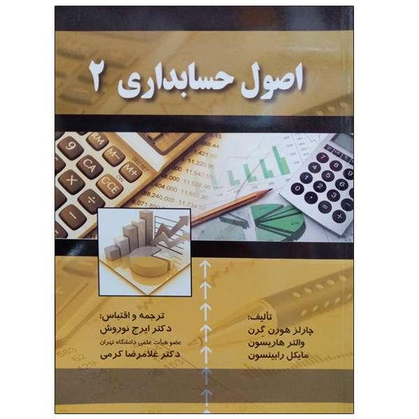 خرید 30 مدل کتاب حسابداری و آموزش حسابداری کارآمد + قیمت