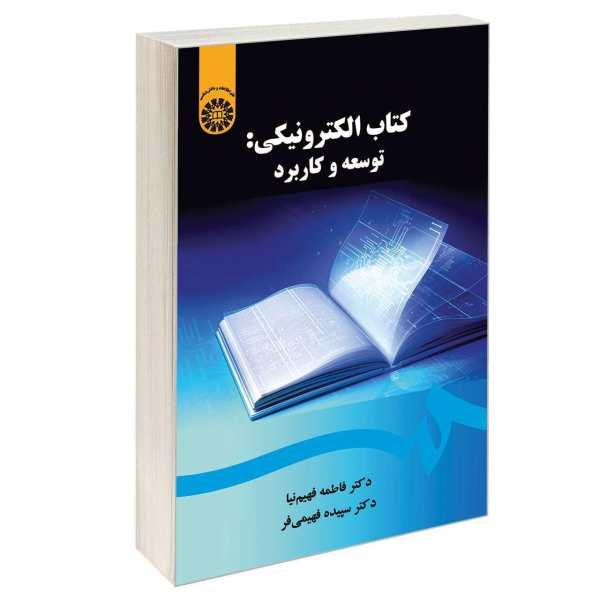 بررسی مزایا و معایب کتاب های کاغذی و الکترونیک