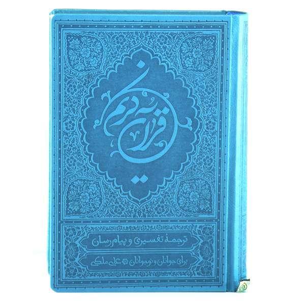 خرید 30 مدل کتاب قرآن کریم بسیار نفیس و ارزشمند