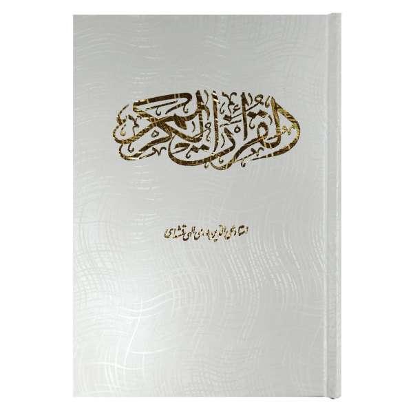 خرید 30 مدل قلم قرآن بسیار با کیفیت و قیمت عالی