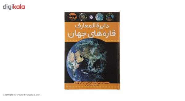 با مطالعه کتاب دایرة المعارف اطلاعات عمومی ؛ دایره ی دانش مان را گسترده کنیم