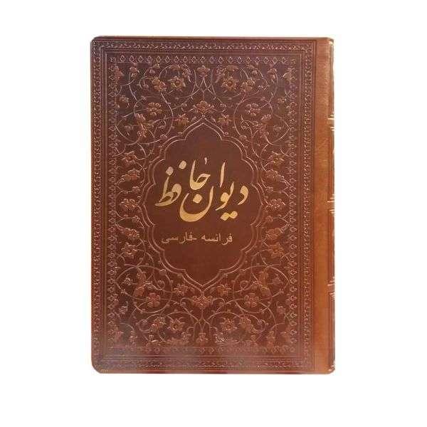 معرفی خرید 30 مدل کتاب دیوان حافظ بسیار نفیس و ارزشمند
