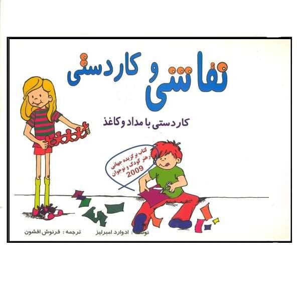 خرید 30 مدل کتاب نقاشی مناسب کودکان با قیمت عالی