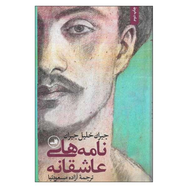 آشنایی با نویسنده نامدار جهان عرب ؛ جبران خلیل جبران