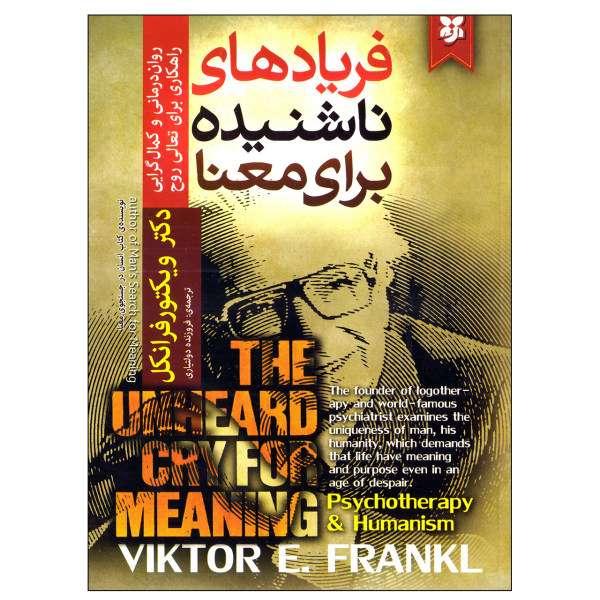 ویکتور فرانکل ؛ از نویسندگان پیشگام جنبش روان درمانی