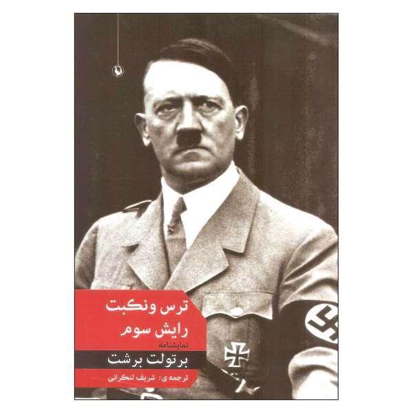 برتولت برشت، چهره برجسته ادبیات آلمان