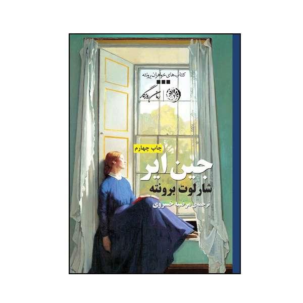 آشنایی با خواهران برونته ؛ مفاخر ادبیات بریتانیا