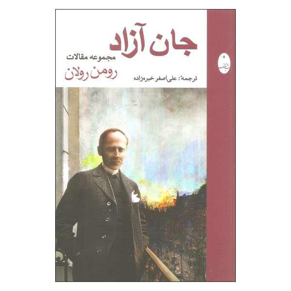 رومن رولان ؛ نویسنده مدافع صلح و حقوق انسان ها