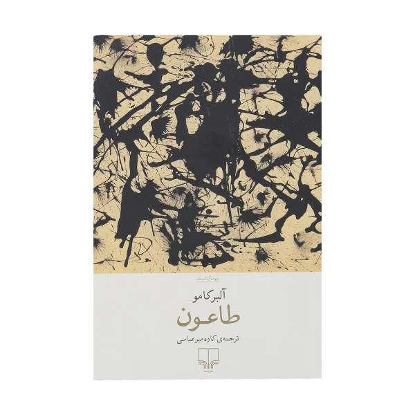 آشنایی با زندگی و آثار آلبر کامو