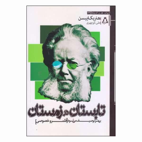هنریک ایبسن ؛ پیشگام درک ادبی رئالیست انتقادی در تئاتر
