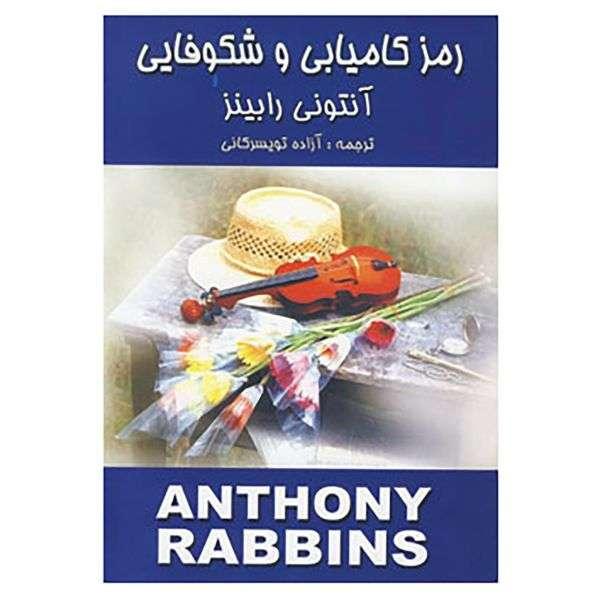 حقایق جالب درباره نویسنده معروف ؛ آنتونی رابینز
