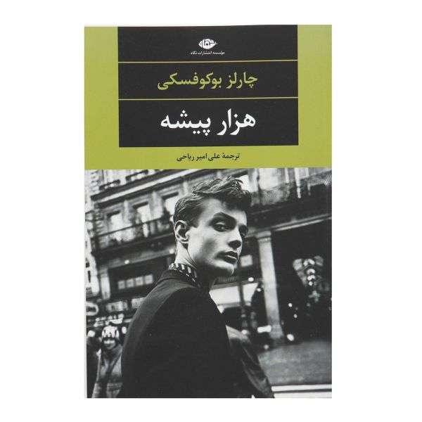 اول چارلز بوکوفسکی را بشناسید ؛ بعد کتابهایش را بخوانید