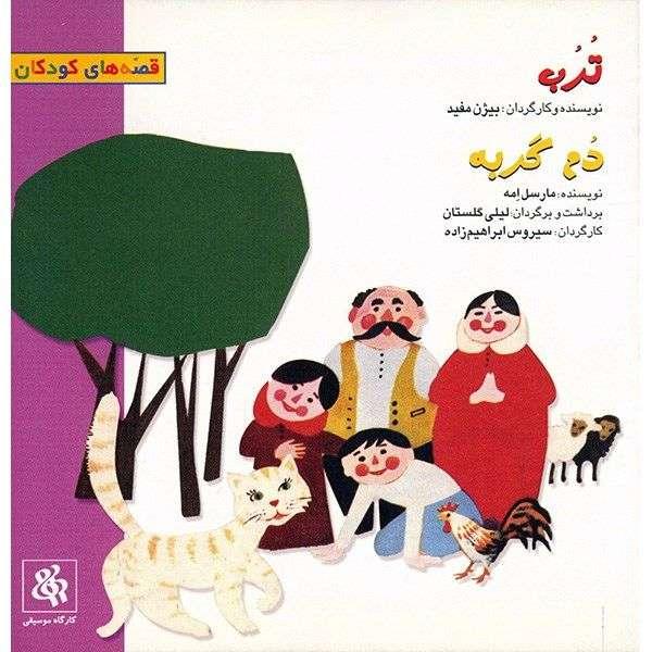 مزایای کتاب های صوتی برای کودکان چیست؟