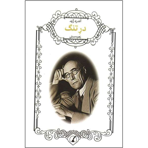 آندره ژید ؛ نامی مورد احترام در ادبیات فرانسه