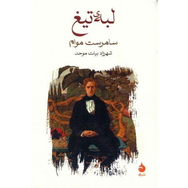 سامرست موام ؛ پردرآمدترین نویسنده جهان در دهه 1930