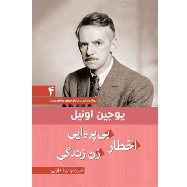 نگرشی بر زندگی و آثار ادبی یوجین اونیل