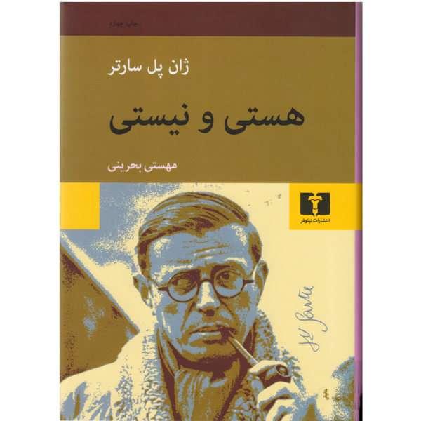 ژان پل سارتر ؛ چهره ی پرآوازه ی ادبیات قرن بیستم
