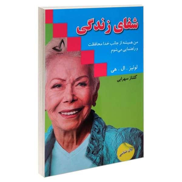 شفای زندگی را با کتابهای لوئیز ال هی تجربه کنید