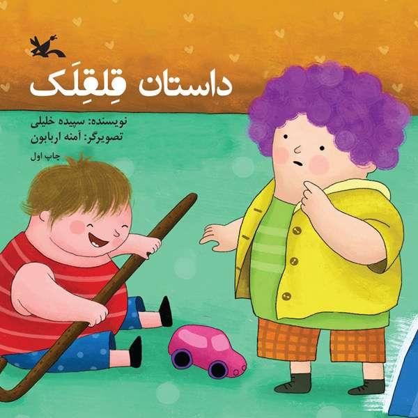 چگونه عادت کتاب خواندن را در کودکان پرورش دهیم؟