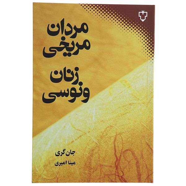 آشنایی با جان گری ؛ نویسنده کتاب مردان مریخی، زنان ونوسی