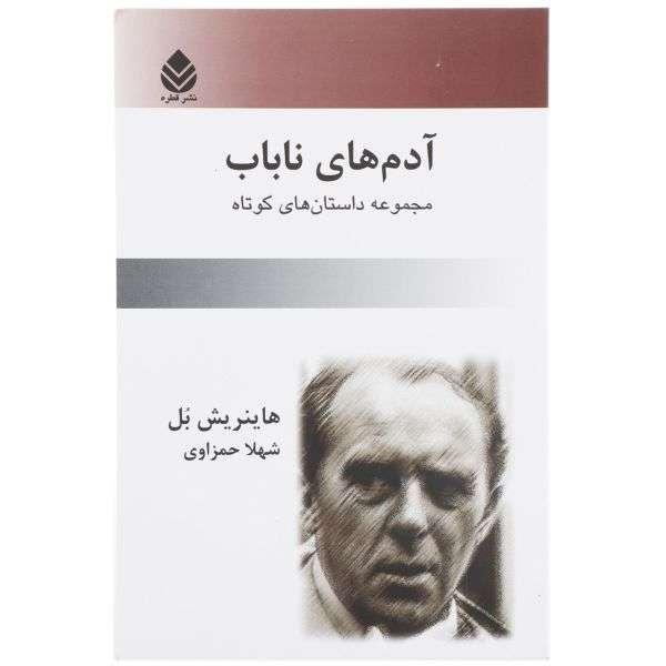 هاینریش بل ؛ برنده جایزه نوبل ادبیات برای کتاب عقاید یک دلقک