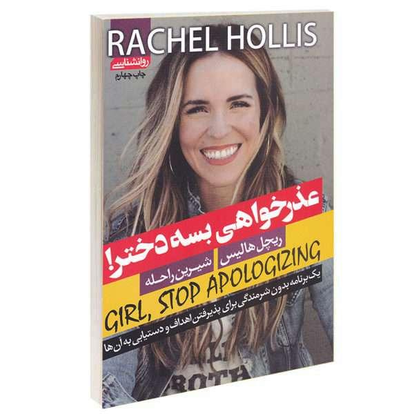 ریچل هالیس ؛ الههی خودباوری و رستگاری زنان
