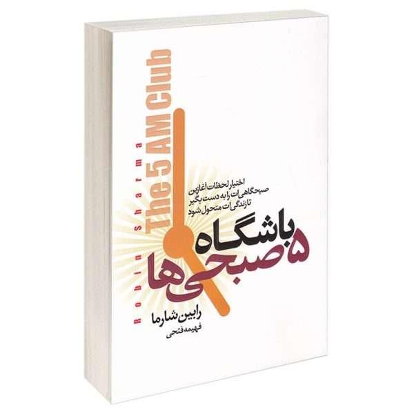 رابین شارما ؛ نویسنده ی متخصص در توسعه فردی و رهبری